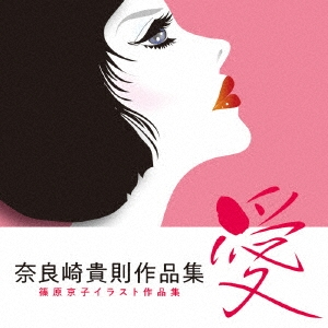 奈良崎貴則作品集「愛」 CD