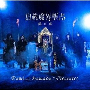 旧約魔界聖書 第II章 [CD+DVD]<初回生産限定盤> CD