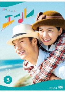 連続テレビ小説 エール 完全版 DVD BOX3