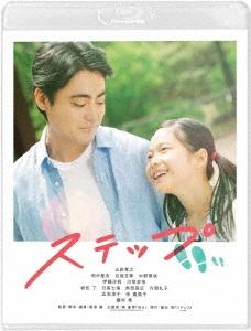 ステップ [Blu-ray Disc+DVD]