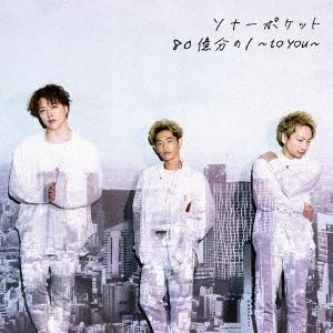 80億分の1 ~to you~<通常盤> CD