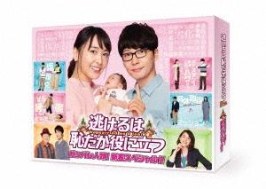 逃げるは恥だが役に立つ ガンバレ人類!新春スペシャル!! Blu-ray Disc