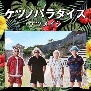 ケツノパラダイス [2CD+DVD] CD