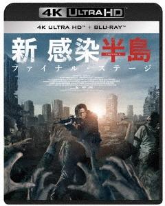 ヨン・サンホ/新感染半島 ファイナル・ステージ [4K Ultra HD Blu-ray Disc+Blu-ray Disc][GAUS-2307]