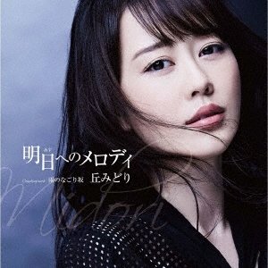 明日へのメロディ [CD+DVD]<プレミアム盤> 12cmCD Single