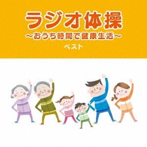 ラジオ体操~おうち時間で健康生活~ ベスト CD