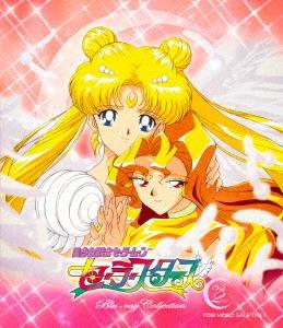 美少女戦士セーラームーン セーラースターズ Blu-ray Collection Vol.2