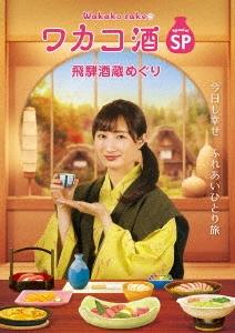 ワカコ酒スペシャル 飛騨酒蔵めぐり DVD
