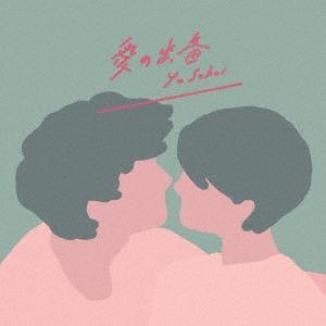 愛の出番 + thanks to [2CD+DVD]<初回限定盤>
