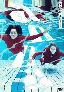 空気階段 単独ライブ 「anna」 DVD