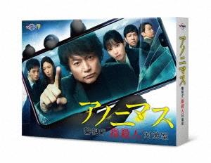 """アノニマス~警視庁""""指殺人""""対策室~ DVD-BOX"""