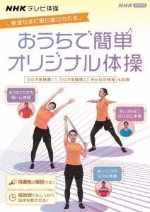 NHKテレビ体操 おうちで簡単オリジナル体操 ~ラジオ体操 第1/ラジオ体操 第2/みんなの体操/オリジナル DVD