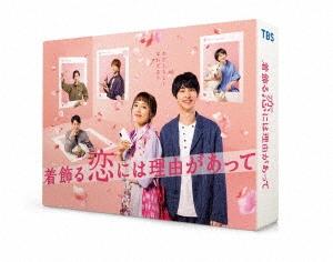 着飾る恋には理由があって Blu-ray BOX Blu-ray Disc