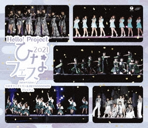 Hello!Project ひなフェス 2021 【Juice=Juice/つばきファクトリー&BEYOOOOONDS プレミアム】