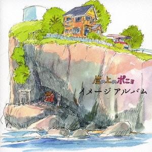 久石譲/崖の上のポニョ イメージアルバム[TKCA-73309]