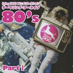flying DOG コレクション テーマソング・アーカイブ 80's Part I