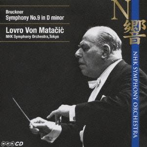 ブルックナー:交響曲 第9番 ニ短調