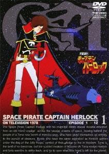 りんたろう/宇宙海賊キャプテンハーロック 1[DSTD-03421]