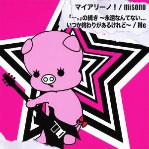 misono/マイアリーノ! / 「…。」の続き 〜永遠なんてない... いつか終わりがあるけれど〜 [CD+DVD][AQCD-50650B]