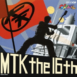 NHK 大!天才てれびくん MTK the 16th[COCX-37210]