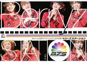 Berryz工房 コンサートツアー 2012 春 ~ベリーズステーション~