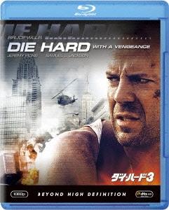 ダイ・ハード3 Blu-ray Disc
