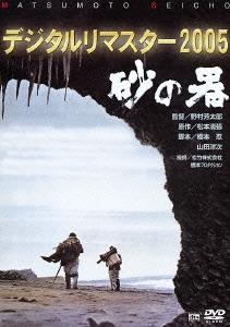 砂の器 デジタルリマスター2005 DVD