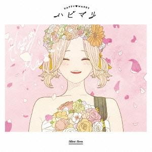 SILENT SIREN/ハピマリ [CD+ブックレット]<初回生産限定盤>[MUCD-5301]