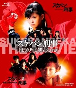 田中秀夫/スケバン刑事 THE MOVIE 80's [BSTD-03847]
