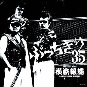 横浜銀蝿/横浜銀蝿35周年&リーダー嵐還暦記念アルバム ぶっちぎり35 ~オールタイム・ベスト [CDSOL-1674]