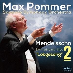 マックス・ポンマー/メンデルスゾーン:交響曲 第2番「讃歌」 [FOCD-9699]
