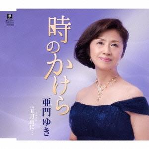 亜門ゆき/時のかけら/五月雨に… [YZYM-15029]