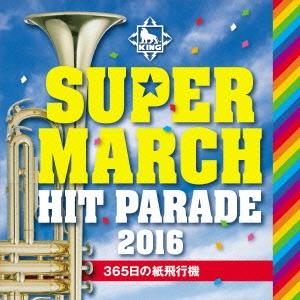 キング・スーパー・マーチ ヒット・パレード2016 ~365日の紙飛行機 CD