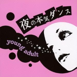 夜の本気ダンス/ヤングアダルト[VICL-64560]