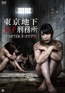 東京地下女子刑務所 CHAPTER3・エリア0<ゼロ>