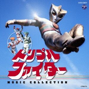 トリプルファイター ミュージック・コレクション CD