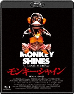 モンキー・シャイン HDリマスター版 Blu-ray Disc