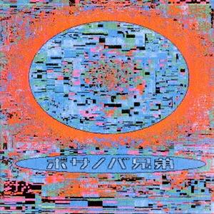 ボサノバ兄弟/Three Way Tie[PGR-006]