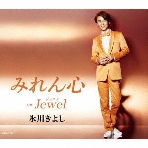 氷川きよし/みれん心/Jewel [COCA-17225]