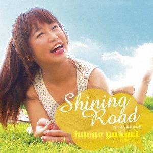 兵庫ゆかり/Shining Road/ありのままの私[MYUO-001]