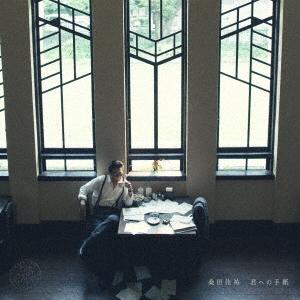 桑田佳祐/君への手紙 [VIJL-61700]