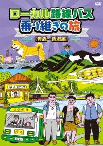 ローカル路線バス乗り継ぎの旅 ≪青森~新潟編≫ DVD