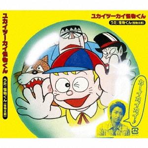 ユカイツーカイ怪物くん 12cmCD Single