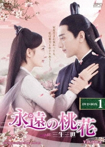 永遠の桃花~三生三世~ DVD-BOX1 DVD