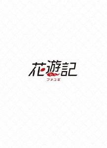 花遊記<ファユギ> 韓国放送版 DVD-BOX3 DVD