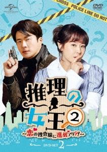 推理の女王2〜恋の捜査線に進展アリ?!〜 DVD-SET2 DVD