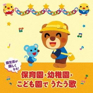園生活が楽しくなる!保育園・幼稚園・こども園でうたう歌 毎日の歌 行事の歌 CD