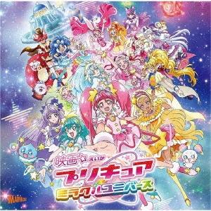 映画プリキュアミラクルユニバース 主題歌シングル [CD+DVD] 12cmCD Single