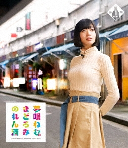 夢眠ねむのまどろみのれん酒 第1燗 Blu-ray Disc