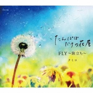 クミコ/たんぽぽだけの花屋/FLY〜旅立ち〜[COCA-17662]